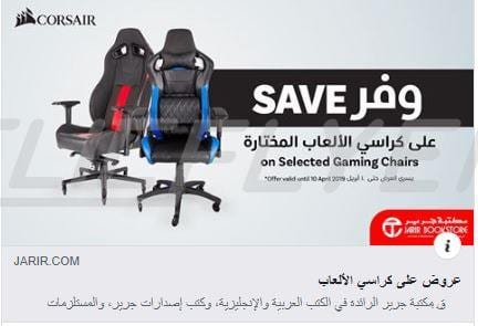Remarkable Jarir Great Discount Offer In Saudi Arabia Unemploymentrelief Wooden Chair Designs For Living Room Unemploymentrelieforg