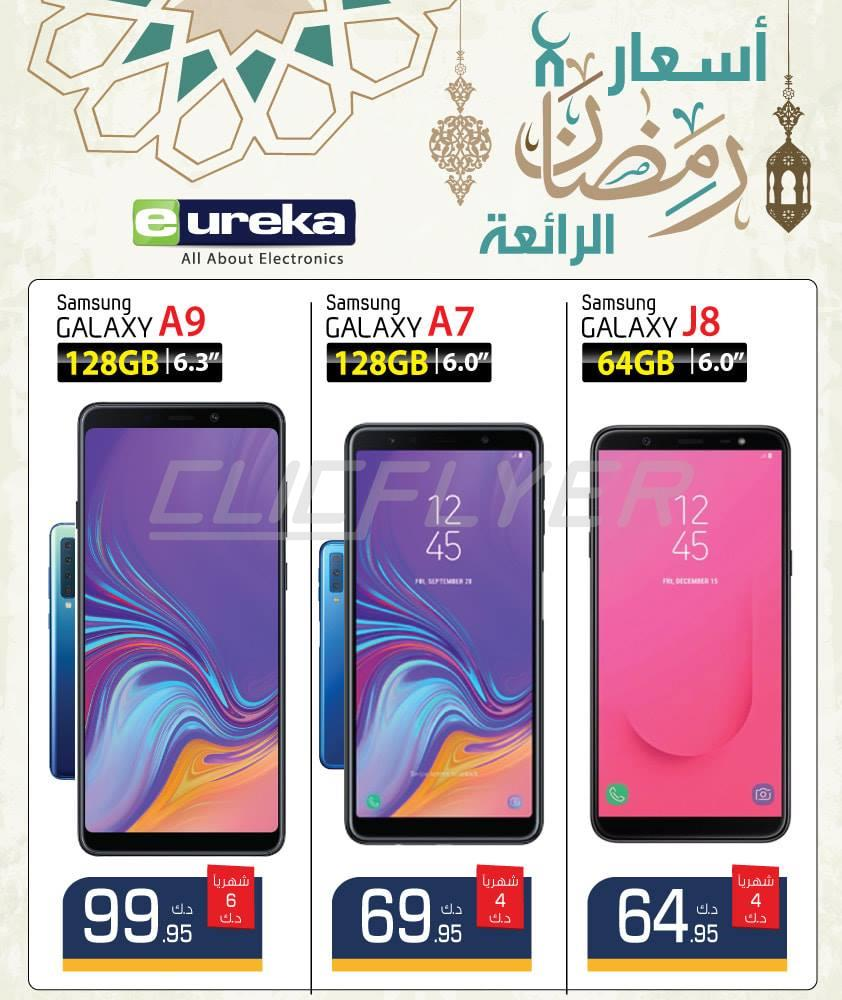 Eureka Electronic Offers In Kuwait