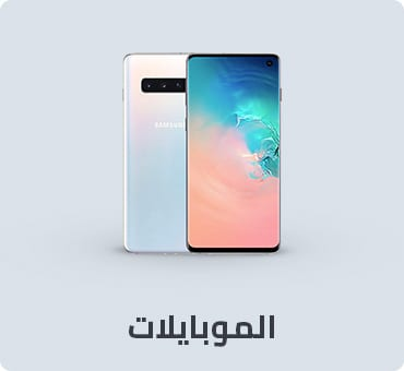 Noon Egypt 10% Off Mobiles