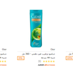 jumia coupon code egypt