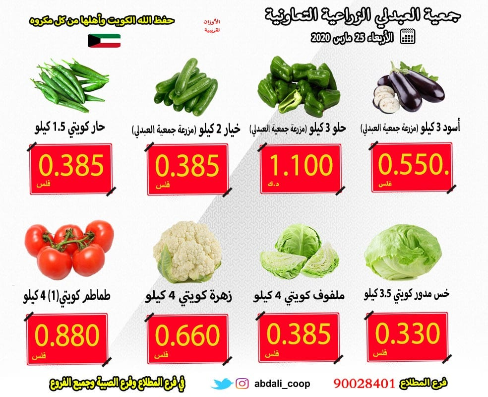 Abdali coop Kuwait - Deal of the day