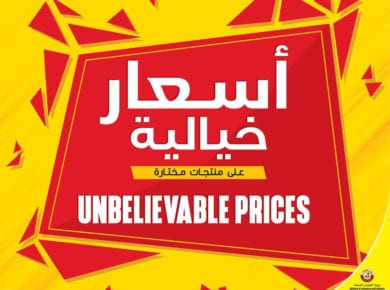 Aswaq Ramez Qatar offers unbelievable prices