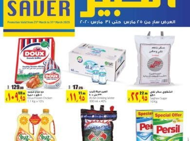 Big sale at Saudi Lulu hypermarket