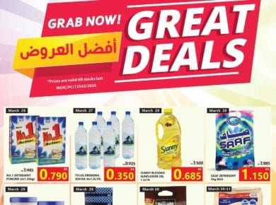 Great deals from Lebanon trade center at Bahrain till 31 March