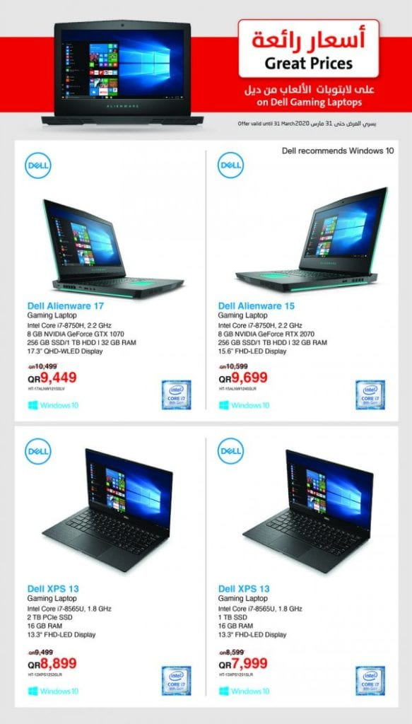 Jarir Qatar offers on Dell Laptops to 31-3-2020