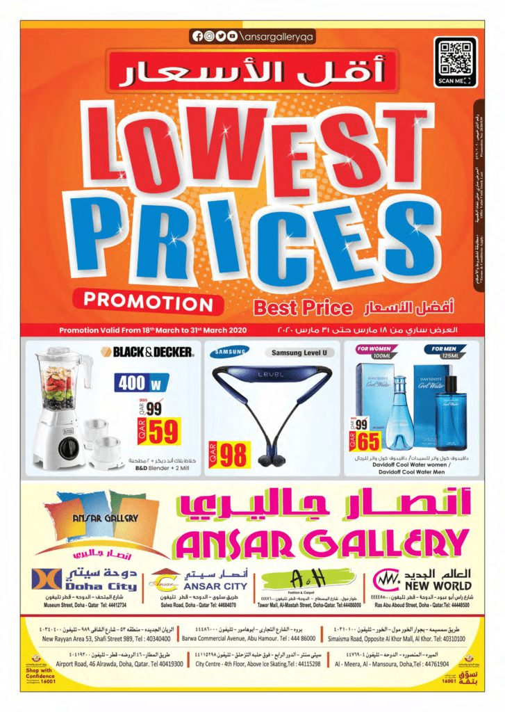 Qatar Ansar gallery lowest prices till 31 March