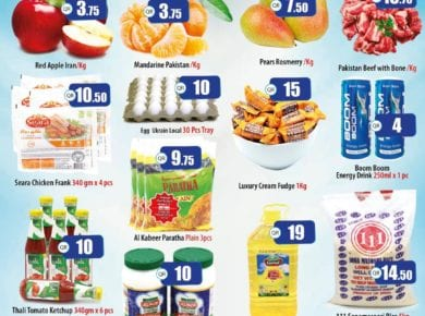 Qatar Paris hypermarket - Weekend offers
