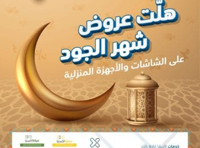 Ramadan offers from Bahrain Extra till 15 April