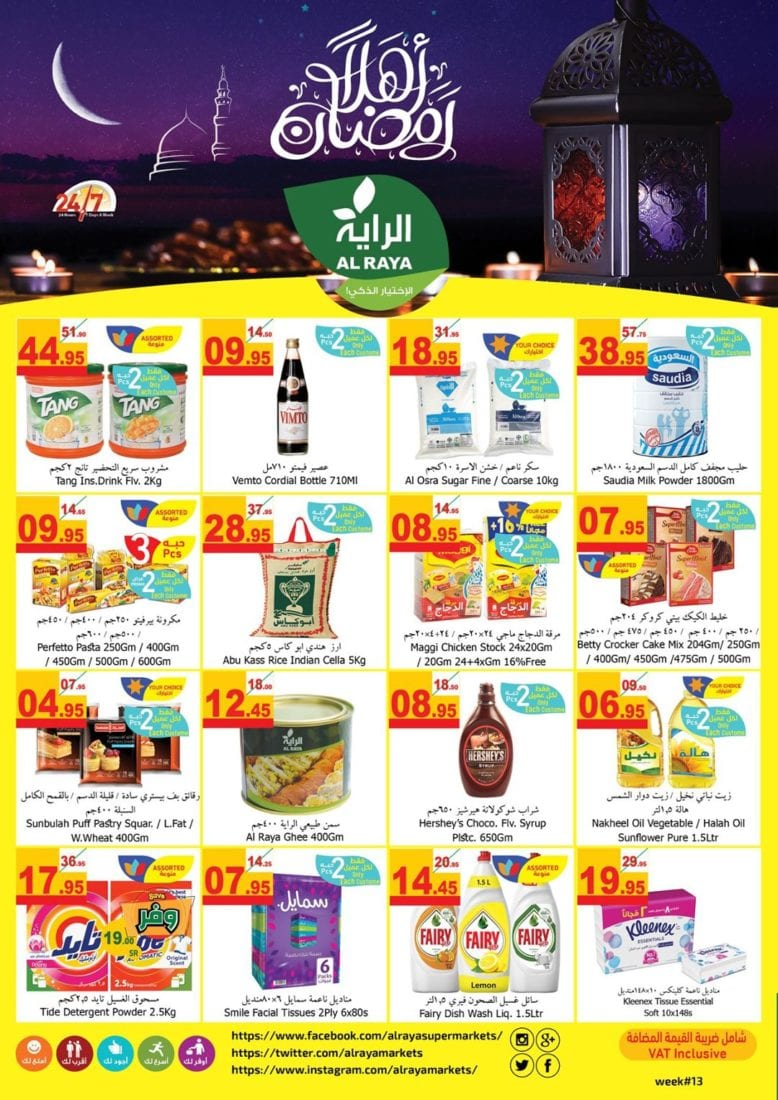 Saudi Alraya offers from 15 to 31 March