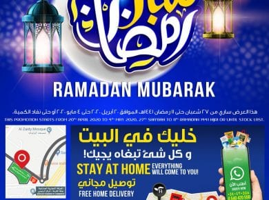 Abraj hypermarket Ramadan offers to 5 May