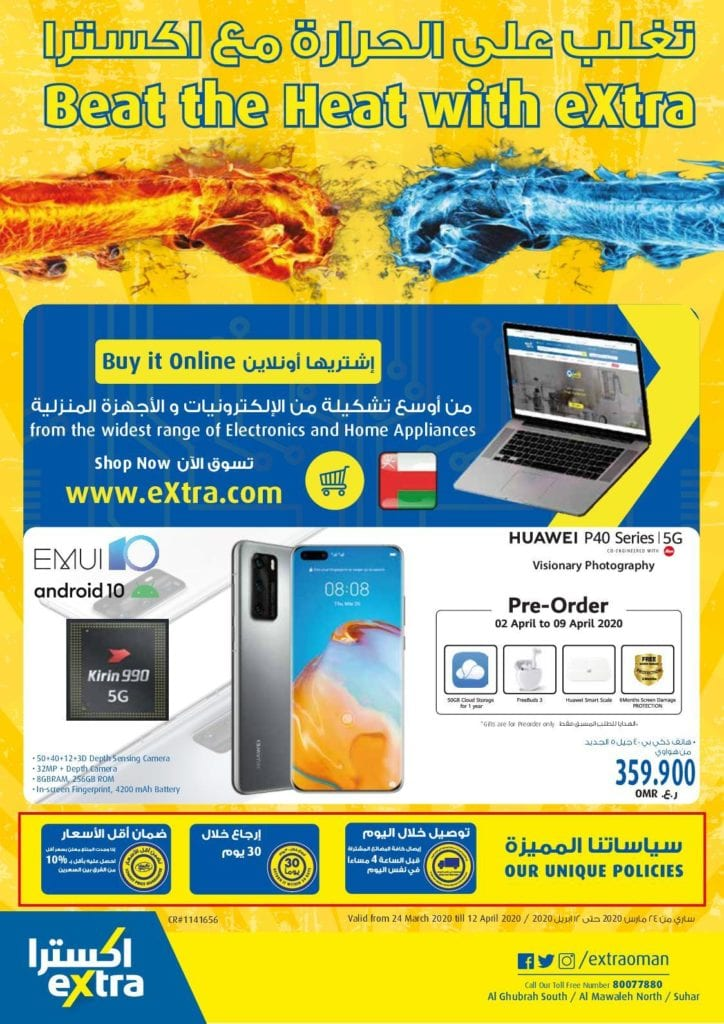 Beat the heat with Extra Oman offers till 12 April 2020