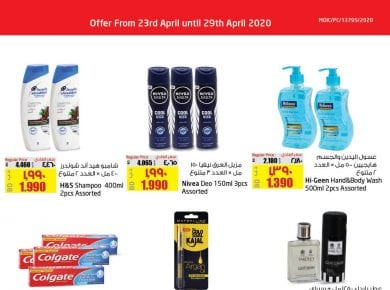Best deals at Lulu Bahrain to 29 April