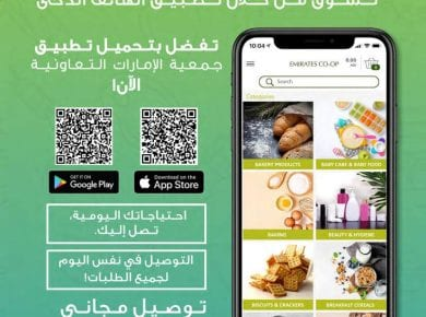 Emirates CO-OP Ramadan offers to 26 April
