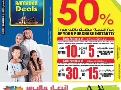 Exclusive Ramadan deals at Ansar gallery Bahrain to 22 May