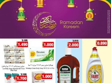 Exclusive offers at Ramez Bahrain to 30 April