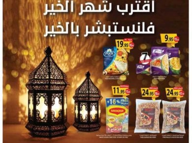 Farm Superstores discounts in Saudi Arabia for Ramadan