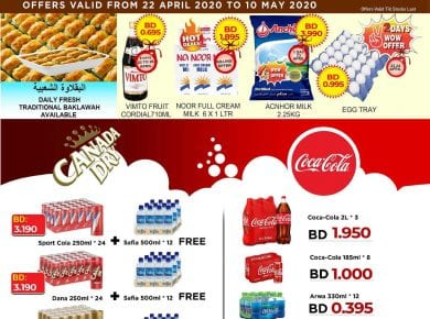 Hassan Mahmood supermarket Ramadan offers in Bahrain