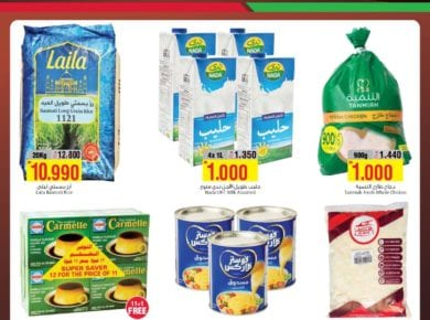 Pre-Ramadan offers at AlHelli supermarket Bahrain till 19 April
