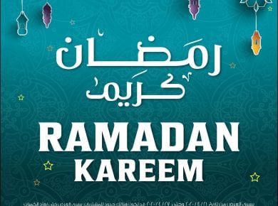 Ramadan Offers Magazine at Lulu Qatar to 27 April