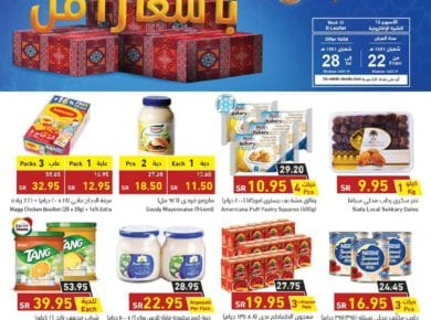 Ramadan Sale at Hyper Panda Saudi Arabia