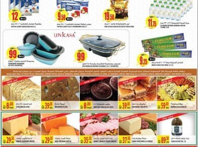 Ramadan best offers at Al Meera Qatar to 6 May