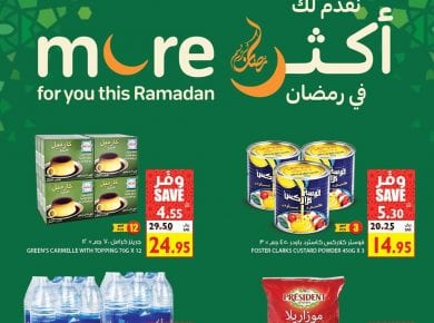 Ramadan discounts at Carrefour Saudi Arabia till 21 April