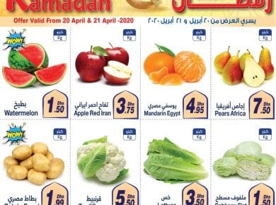 Ramez Sharjah & Ajman today's offer