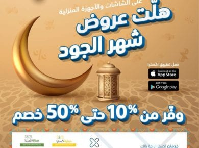 Save up to 50% with Ramadan offers at Extra Bahrain till 30 April