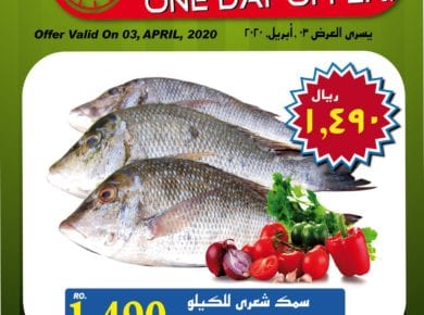Shari fish offers at Taj Oman on 3 April