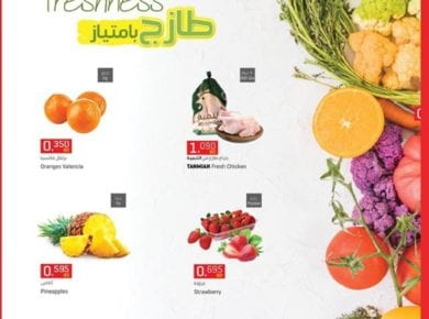 Sultan Center Bahrain offers from 9 to 12 April 2020