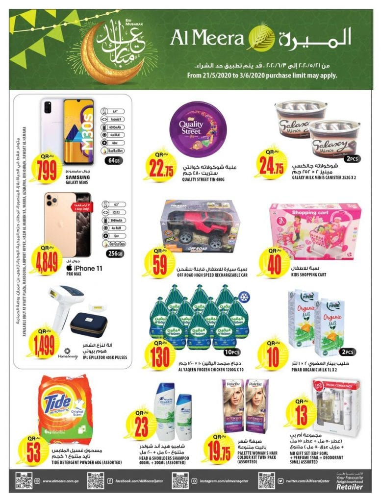 Al Meera Qatar offers to 3 June