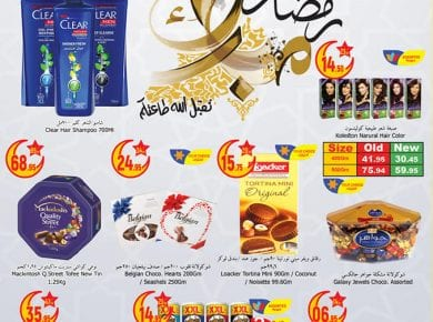 Al Raya Saudi Arabia discounts till 19 May