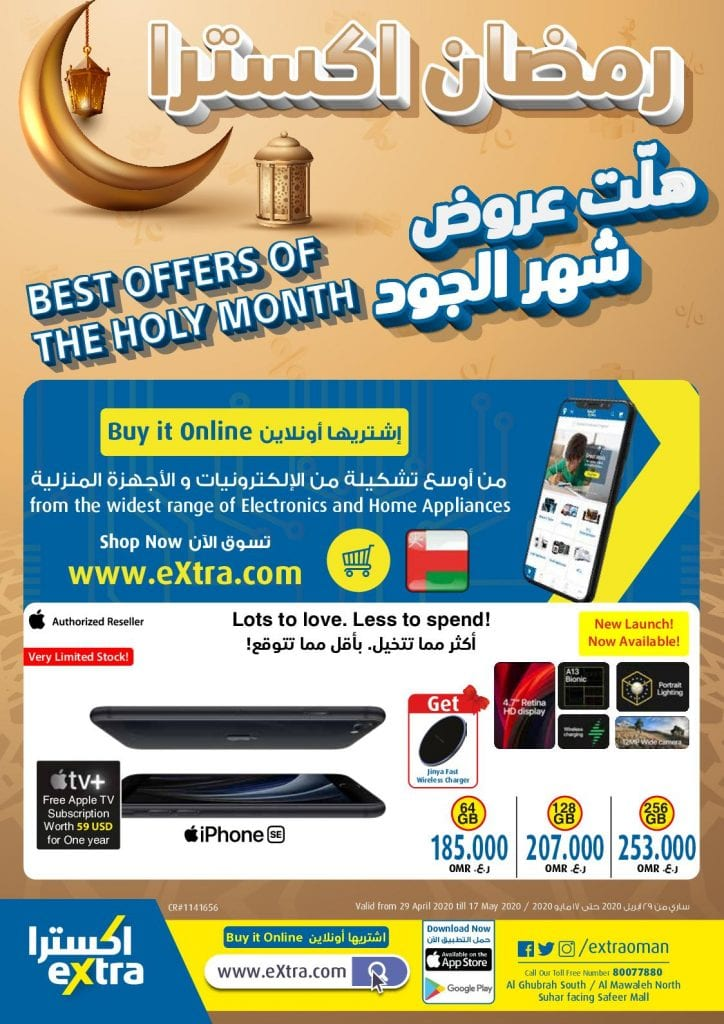 Best offers of the holy month from Extra Oman to 17 May