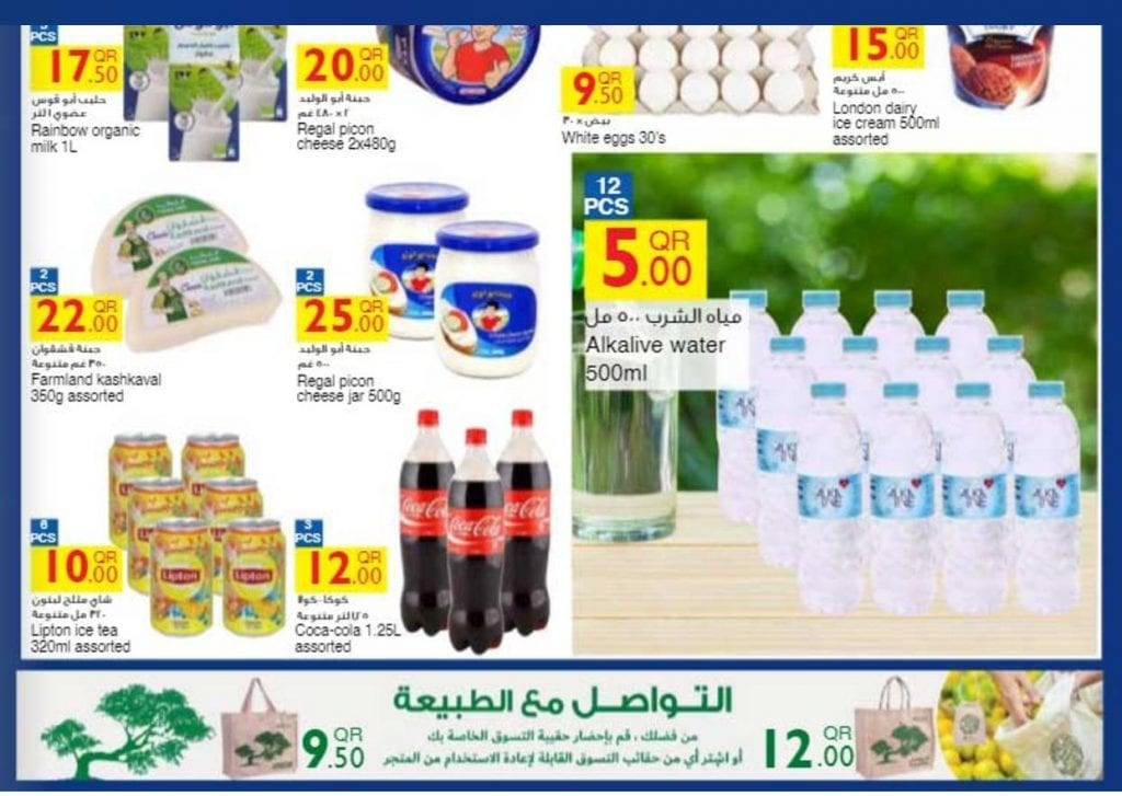 Carrefour Qatar big deals to 12 May