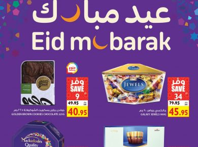 Carrefour Saudi Arabia offers till 26 May | Eid Mubarak