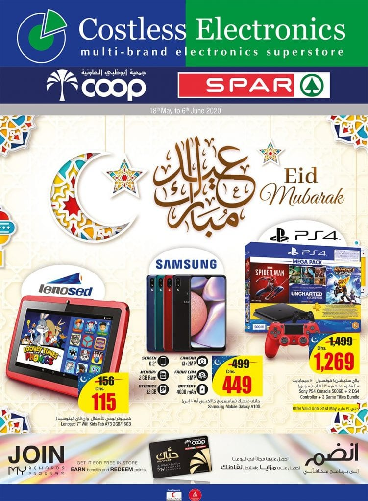 Costless electronics at Abu Dhabi CO-OP to 6 June