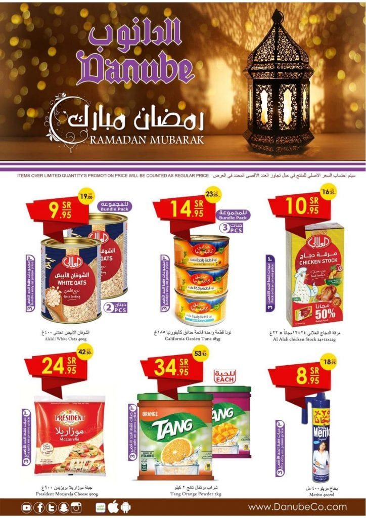 Danube KSA offers till 5 May | Ramadan Mubarak