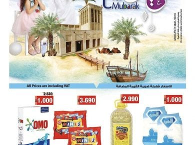 Eid Al Fitr discounts at Ramez Bahrain to 25 May