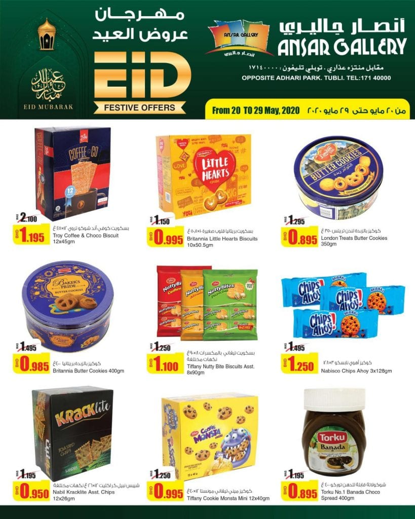 Eid festive offers at Ansar Gallery Bahrain till 29 May