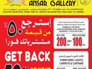Eid festive offers at Ansar Mall UAE till 14 June