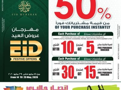 Eid festive offers from Ansar Gallery Bahrain to 29 May