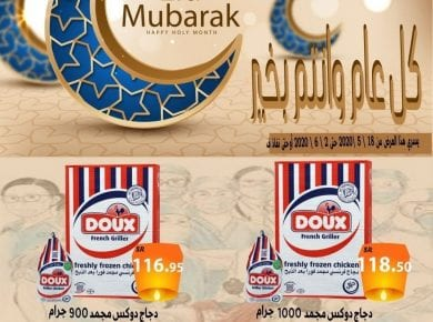 Eid festive offers from Ramez Riyadh till 2 June