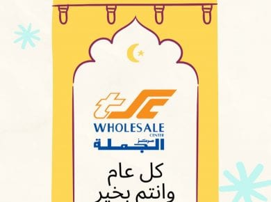 Eid offers at Sultan center Bahrain till 31 May