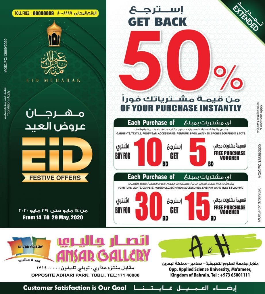 Get back 50% of your purchase at Ansar Gallery Bahrain to 29 May