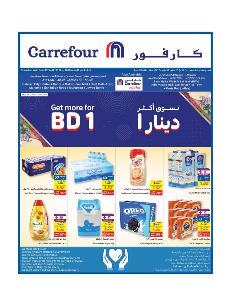 Get more for 1 BHD from Carrefour till 19 May
