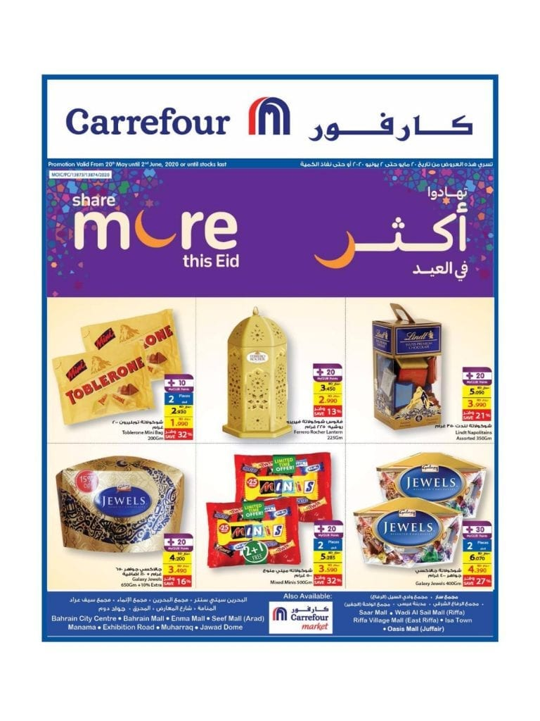 Share more this Eid with Carrefour Bahrain offers to 2 June