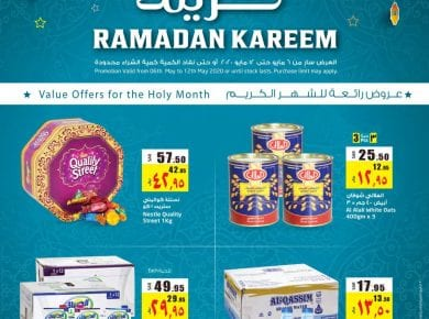 Value offers for Ramadan at Lulu Saudi Arabia