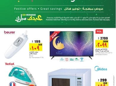 Eid delights at Lulu Saudi Arabia to 31 May