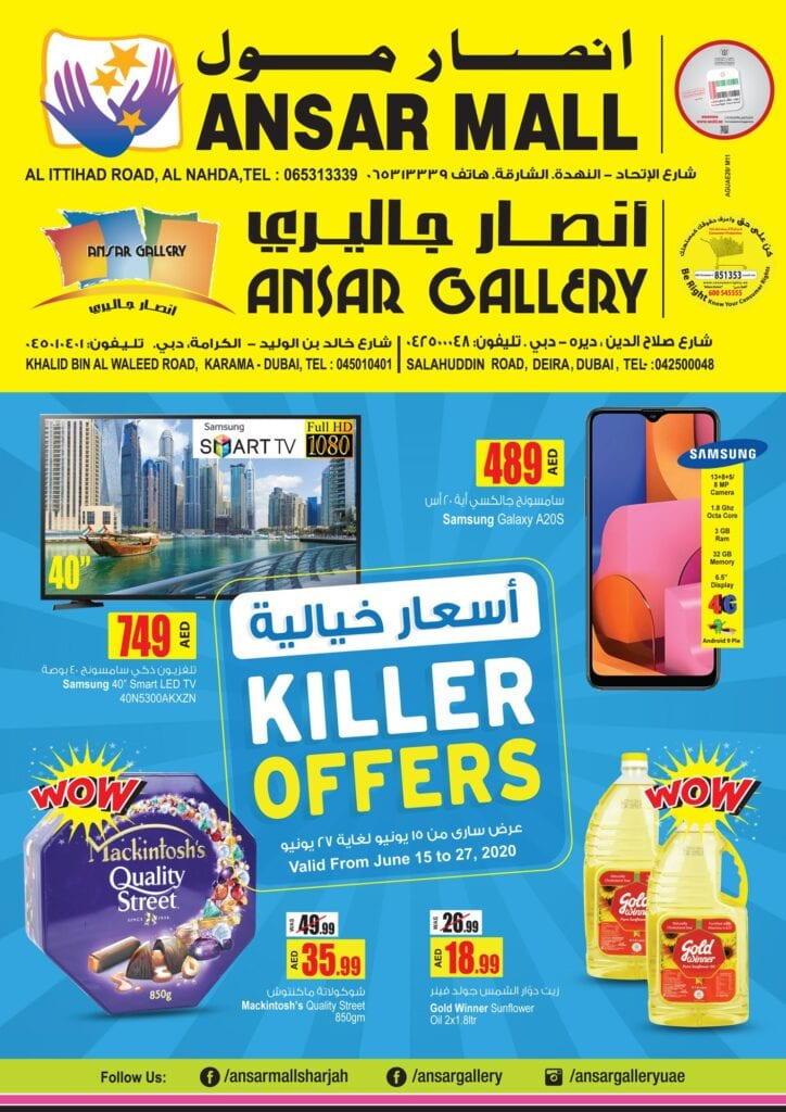 Ansar Gallery UAE discounts to 27 June