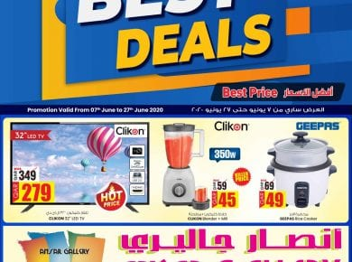Best deals from Ansar Gallery Qatar till 27 June